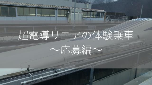 超電導リニア体験乗車の応募