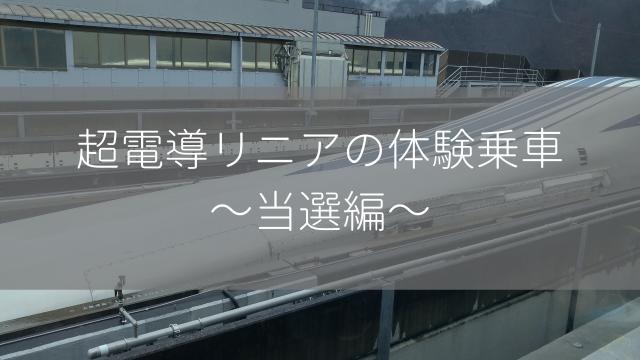 超電導リニア体験乗車の乗車