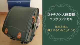 コキチカ×大峡製鞄のコラボランドセルの販売方法