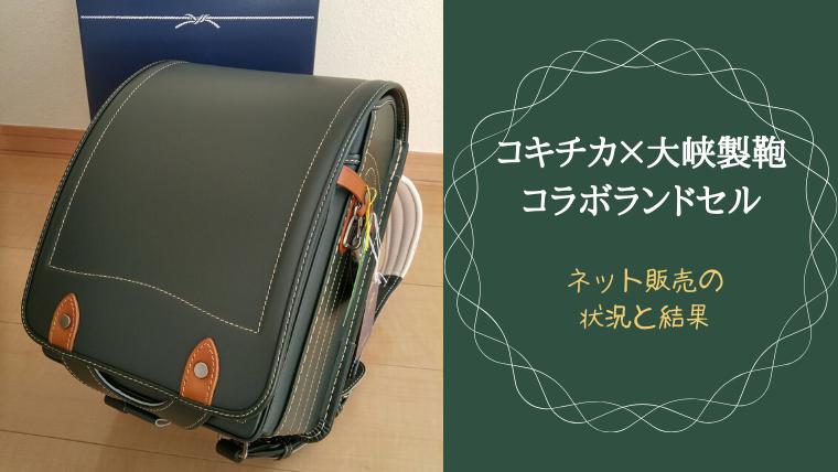 コキチカ×大峡製鞄のコラボランドセルのネット販売の状況と結果