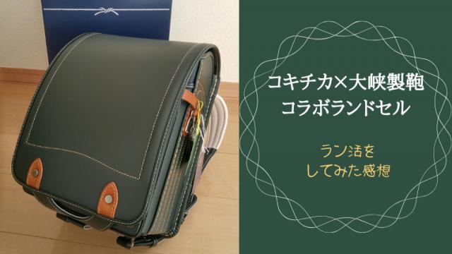 コキチカ×大峡製鞄のコラボランドセルを購入した感想