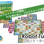 4歳からプログラミングが学べるボードゲーム『ロボット・タートルズ』