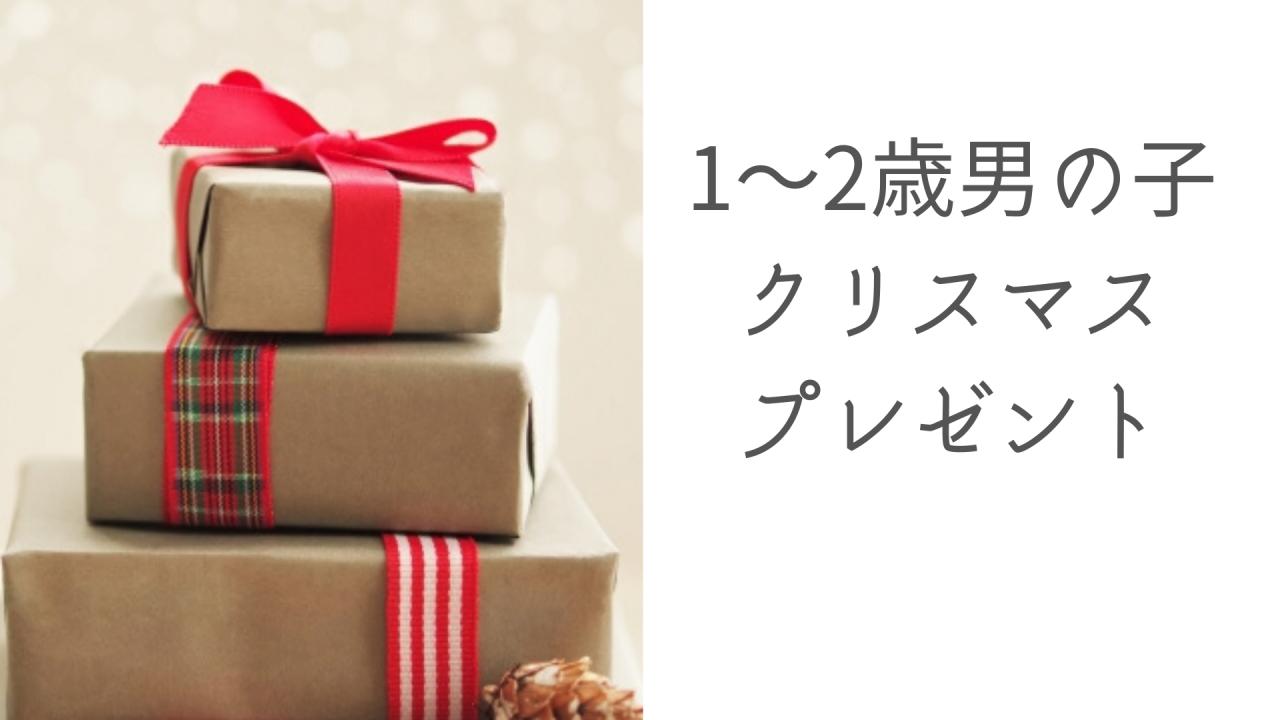 1~2歳の男の子向けクリスマスプレゼント