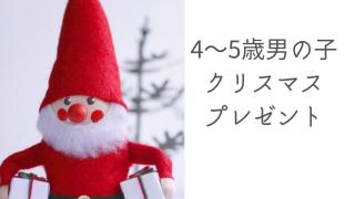 4~5歳男の子向けクリスマスプレゼント