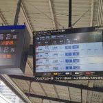 京阪電車プレミアムカーに乗ってみた