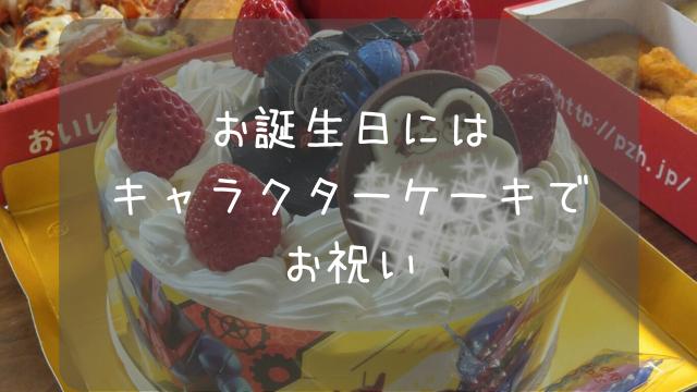 誕生日のキャラクターケーキ
