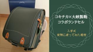 コキチカ×大峡製鞄のコラボランドセルを実際に使った感想