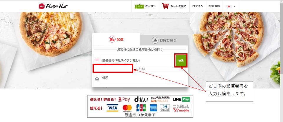 ピザハット注文方法1