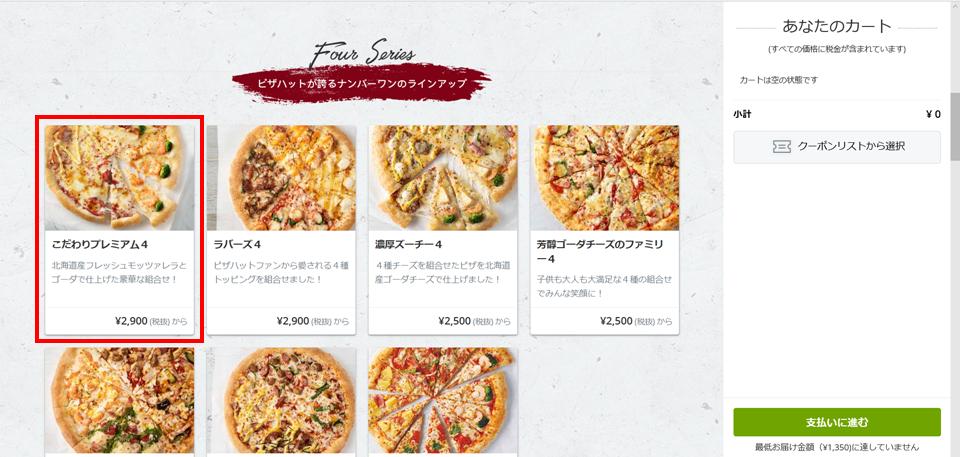 ピザハット注文方法3