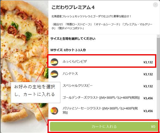 ピザハット注文方法4