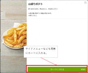 ピザハット注文方法5