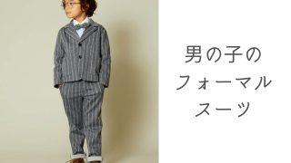 入学式におすすめ!男の子の人気ブランド スーツ