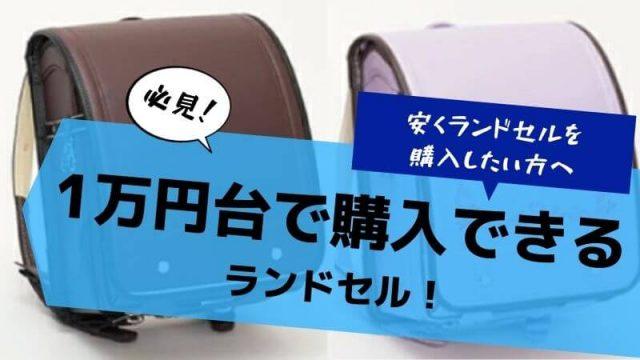 1万円台のランドセルがあるの!?気になるラインナップをご紹介