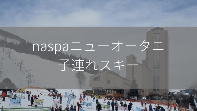 ナスパニューオータニの口コミブログ