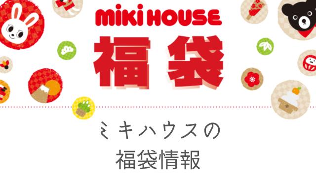 ミキハウスの福袋