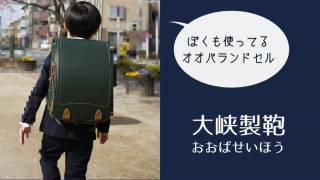 大峡製鞄のランドセル