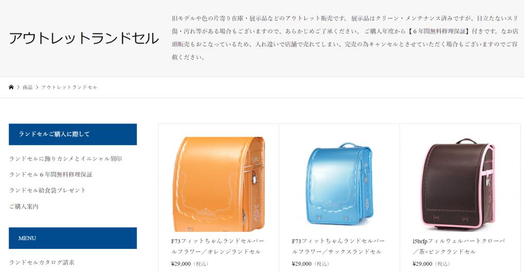 横山鞄のアウトレットランドセル