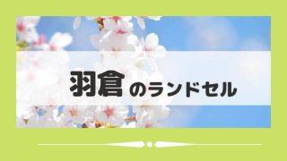 羽倉(HAKURA)のランドセル